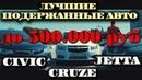 АВТО за СRUZE Volkswagen JETTA Honda CIVIC ILDAR AVTO PO