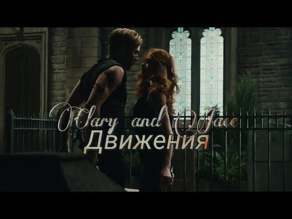 Clary and Jace - Изучи меня по лёгким движениям