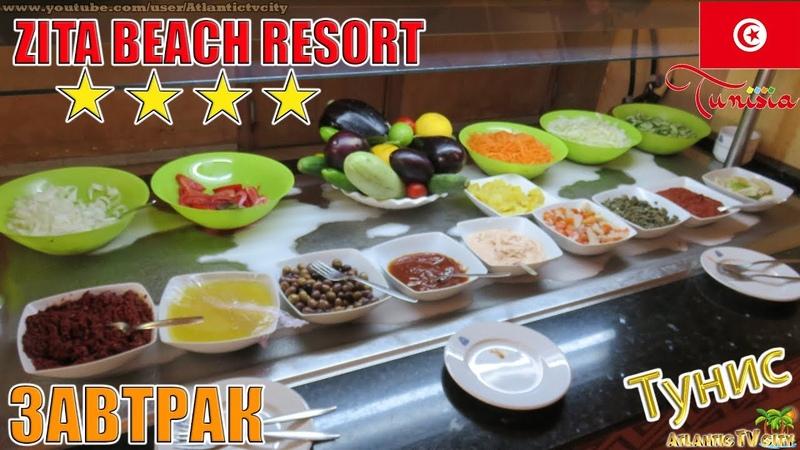 Завтрак в Zita Beach Resort 4 Breakfast Тунис остров Джерба район Зарзис ПОЛНЫЙ ОБЗОР Tunisia Djerba