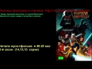 Звёздные войны Повстанцы 2-й сезон 14,15,16 серии
