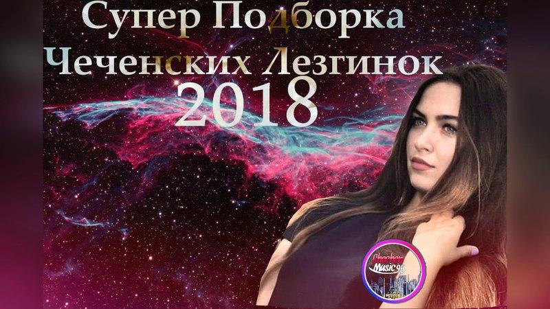Супер Зажигательные Лезгинки ХИТ 2018 ♫Чеченские Песни♫2018