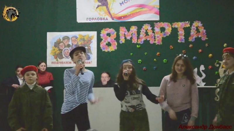 Молодая Гвардия Донбасса, совместно с УК Городской Дворец Молодежи. Отложенный по техническим причинам концерт в честь Междунаро