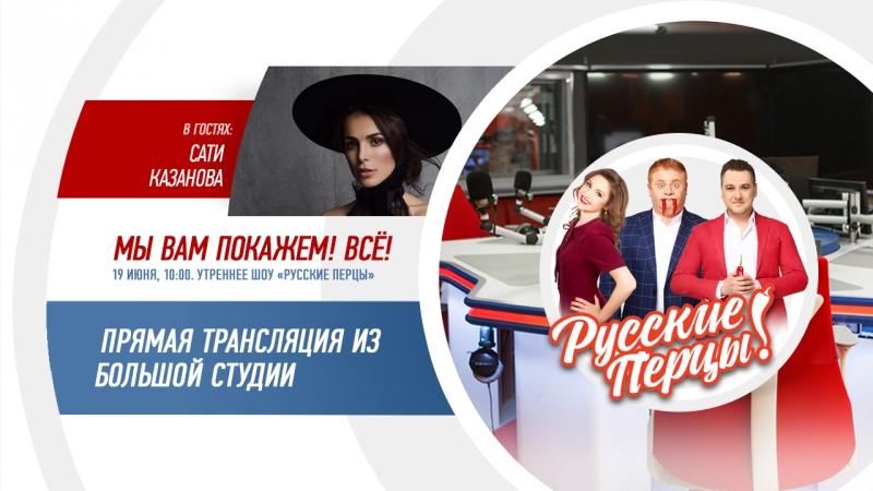 Сати Казанова в Утреннем шоу «Русские Перцы»