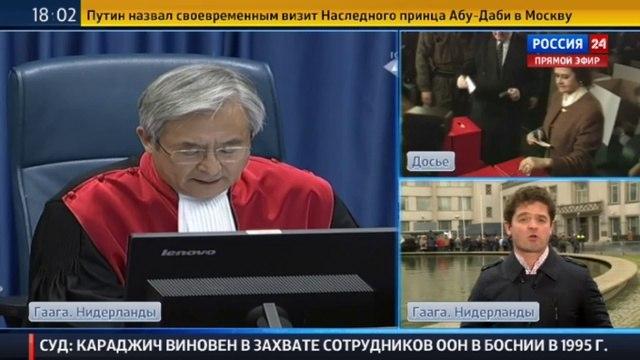 Новости на Россия 24 • Караджича приговорили к 40 годам тюрьмы