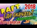 Где скачать Raft 2018 - Релиз версия на ПК