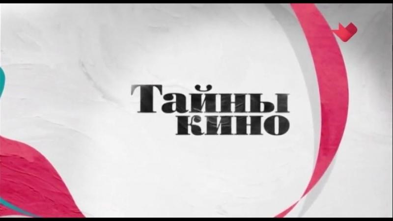 Тайны кино (ТАСС уполномочен заявить) 2018