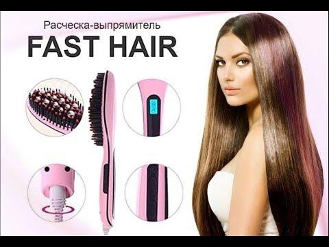 Расческа выпрямитель - Fast Hair!