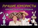 Лучшие юмористы Дуэт Кролики Юмористическая передача Юмор Улыбка до ушей