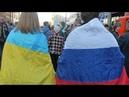 Четыре года спустя украинцы прозревают и хотят дружить с Россией