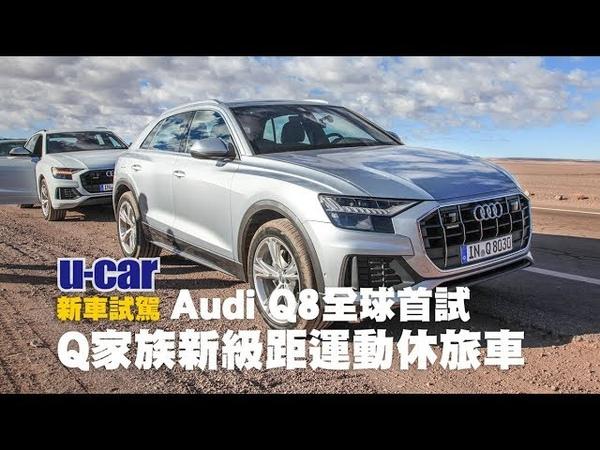 Audi Q8 旗艦運動SUV - 科技配備、汽柴油動力搶先試駕(中文字幕) | U-CAR 新車試駕(奧迪246
