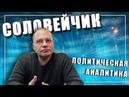 Современный политический роман: неверие Александра Снегирёва