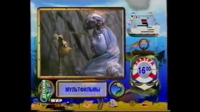 Программа передач и конец эфира (Детский мир, 13.10.2000)
