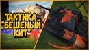 Футбольная тактика от Билли БЕШЕНЫЙ КИТ worldoftanks wot танки — [ : wot-
