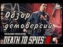 Обзор демоверсии: Смерть Шпионам 2 / Death To Spies 3 Demo Review