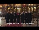 'Наша вера православна' Архиерейский хор Нижегородской епархии