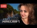 🔴 Стрим Выживание в Одиночке Minecraft 🌴 Часть 2