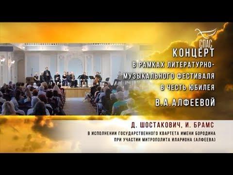 Концерт в рамках литературно-музыкального фестиваля в честь юбилея В.А.Алфеевой