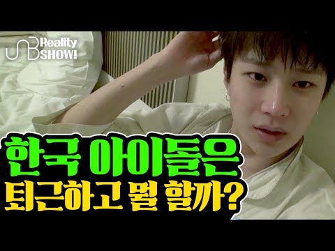 [UNB]What would a KOREAN IDOL do after work in a hotel? hehe.... 오나도(OND) BEHIND EP.2