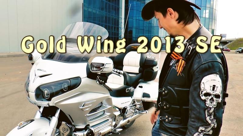 Докатились! Honda Gold Wing 2013 SE. Холопы негодуют.