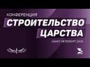 Дмитрий Розен Служение 1 Обновление завета Конф Строительство Царства 2018