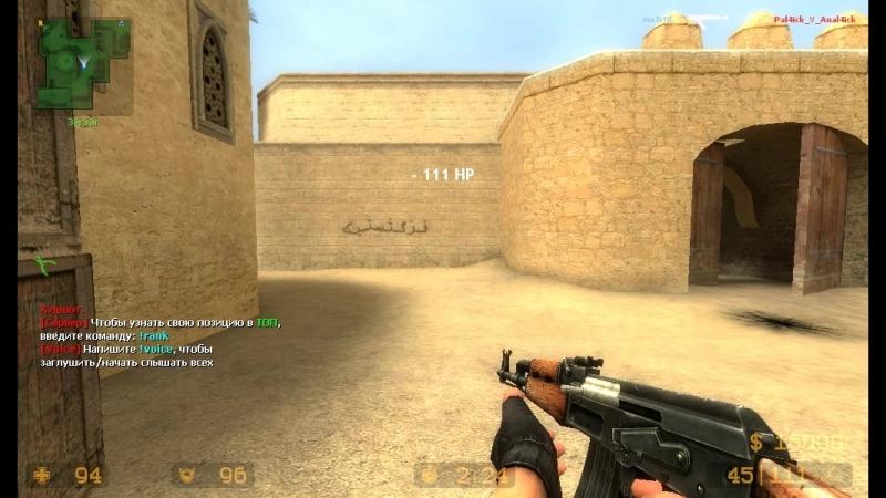 Продолжение игры в css на сервере Game-Project VIP SeRvA4-eK (MaTr!X)