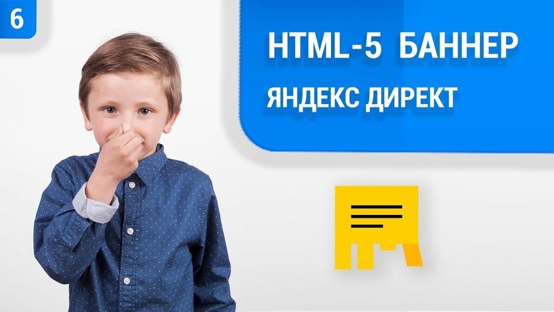 HTML-5 баннер для Яндекс Директ в Google Web Designer 🤓