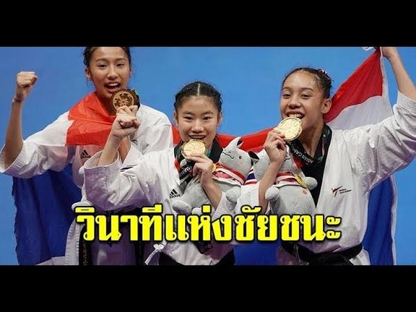เปิดวินาทีเเห่งชัยชนะ 3 สาวน้อย เทควันโ3604