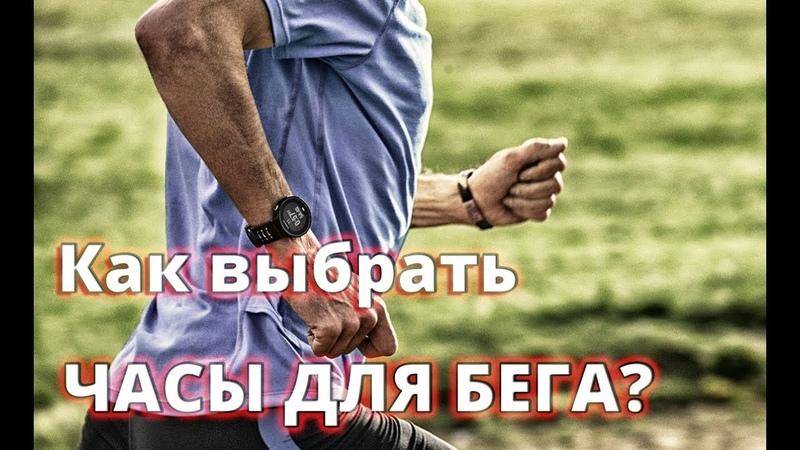 Как выбрать часы для БЕГА (POLAR, GARMIN, SUUNTO)