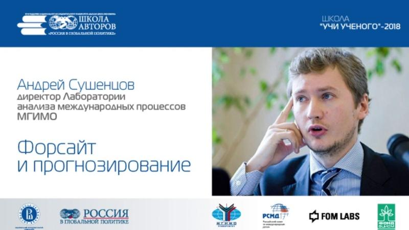 Учи Ученого Андрей Сушенцов Форсайт и прогнозирование