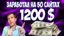 Заработал в интернете 1200 долларов на 50 сайтах Как заработать деньги в интернете