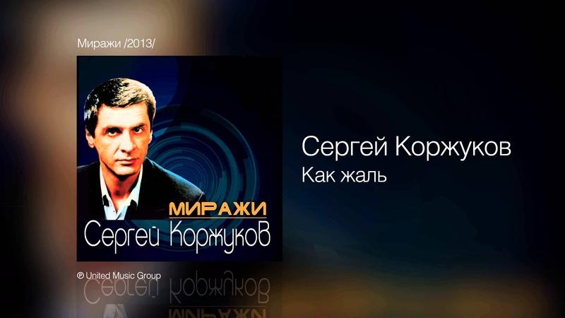 Сергей Коржуков (группа Лесоповал) - Как жаль - Миражи /2013/
