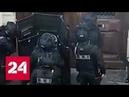 Парижские заложники освобождены - Россия 24
