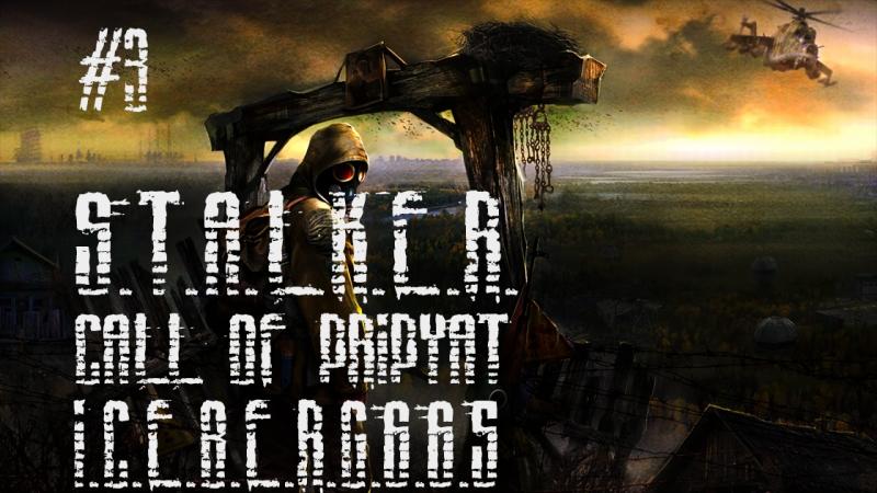 Бандиты Не не слышал STALKER Call Of Pripyat прохождение часть 3