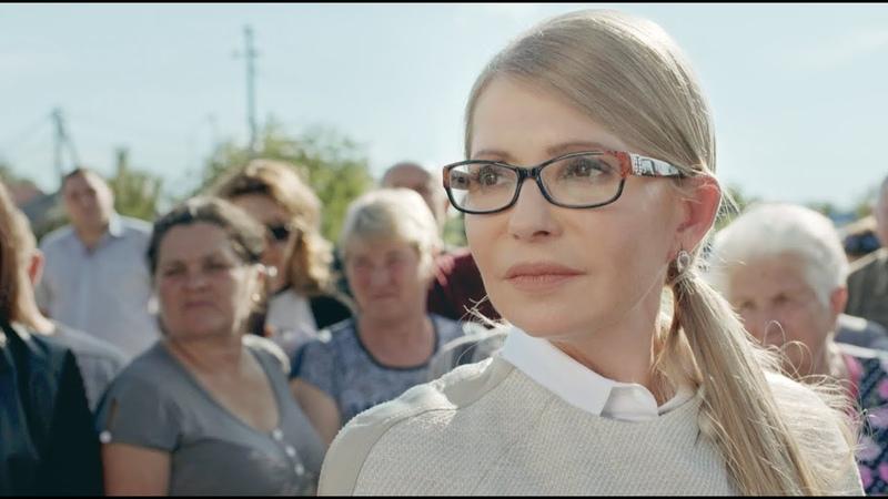 Юлія Тимошенко Розмова з країною