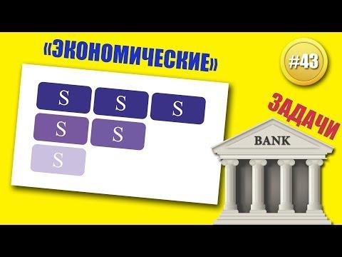 43. Как решать задачи на дифференцированные платежи? «Экономическая» задача из реального ЕГЭ (№17)