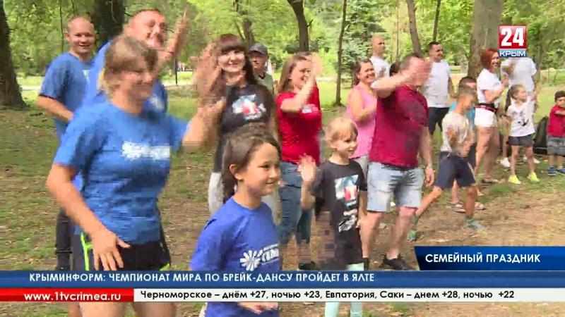Мастер-классы, спартакиада для детей и родителей, забег в ползунках. В Симферопольском парке им. Гагарина отметили День семьи, л