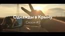 Валим из Москвы Дорога в Крым Крымский мост Сняли дом в центре Ялты Однажды в Крыму 15