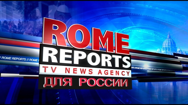 Rome Reports для России 21 июня 2018