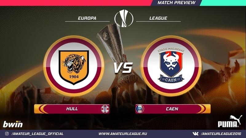 Amateur League | Europa | Халл Сити - Кан. 3 тур.