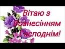 Вітаю з Вознесінням Господнім! 17 травня. Дуже гарна музична відео-листівка.