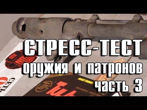 Стресс-тест оружия и патронов - финал