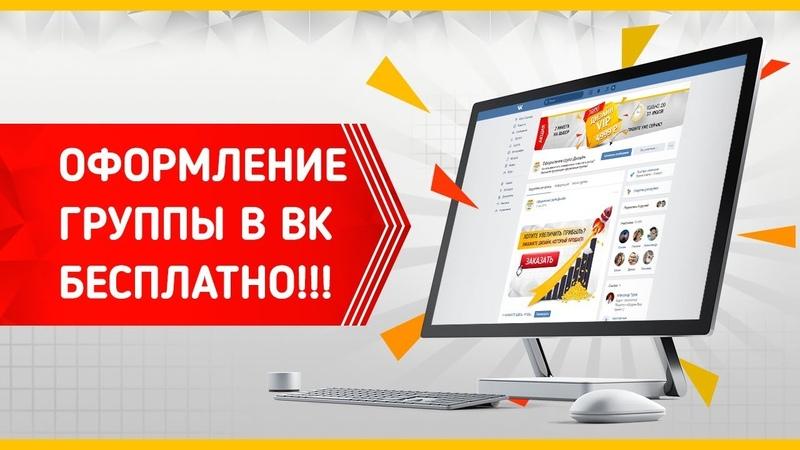 VIP Оформление Группы ВКонтакте БЕСПЛАТНО! АКЦИЯ в ВК только до 20 августа 2018