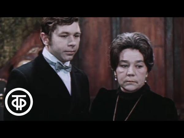 А Островский Не от мира сего Серия 2 Театр на Малой Бронной М Козаков А Каменкова 1977