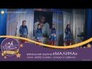 вокальная группа Малина cover Небо Славян фестиваль-конкурс в г.Щёкино