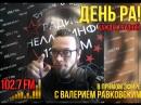 День Ра! с Валерием Равковским в прямом эфире с 12 до 15 01.03