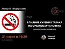 Влияние курения табака на организм человека Алексей Решетун 16