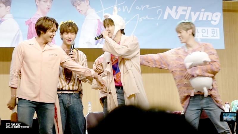 180624 김포 팬싸인회 N.Flying 엔플라잉 - 광진이 놀리는 재미가 꿀잼!