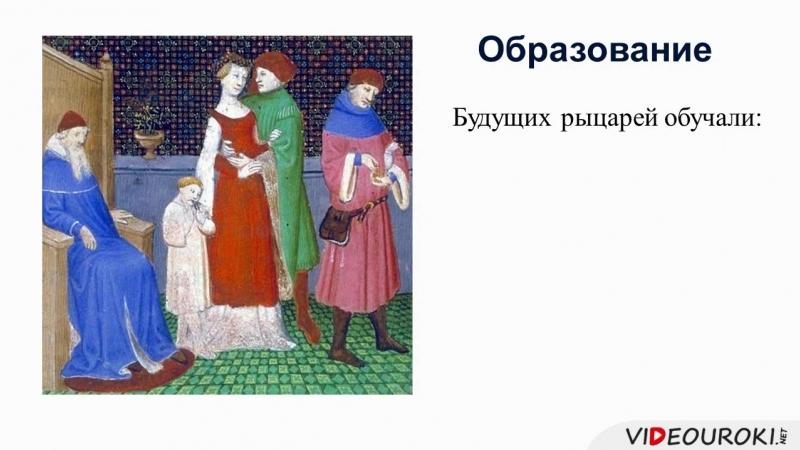 12. В рыцарском замке