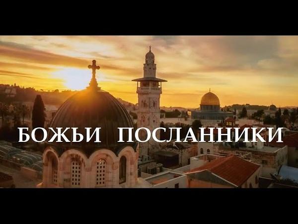 Божьи Посланники | История Пророков - Часть 10 | Пророк Ибрахим, Исмаил, Исхак, Якуб (мир им)