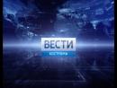 Вести - Кострома с Лилией Городковой 19.12.2017